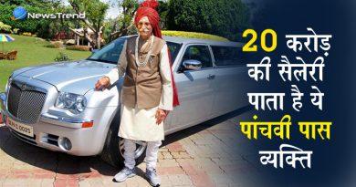 यह व्यक्ति है केवल पांचवी पास, पर सैलरी है 20 करोड़ रुपये!