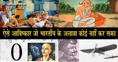 शून्य और दशमलव के साथ ही भारत ने बहुत कुछ दिया है दुनिया को, क्या आप जानते हैं?