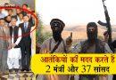 बड़ा खुलासा – खुफिया विभाग की रिपोर्ट, आतंकियों की मदद करते हैं ये 2 मंत्री और 37 सांसद