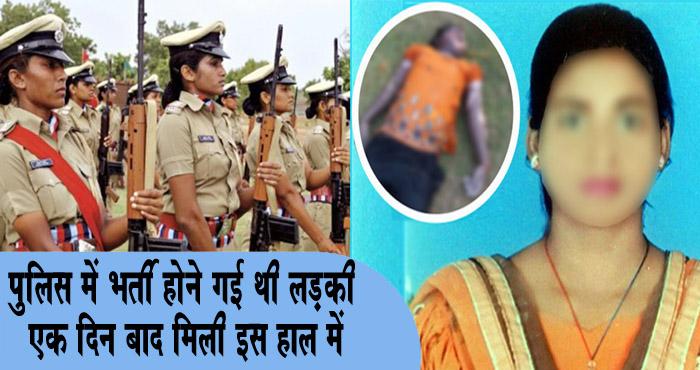 युवती कर रही थी पुलिस में भर्ती होने के लिए तैयारी, पिता को मिली इस अवस्था में, देखकर हो गए सन्न