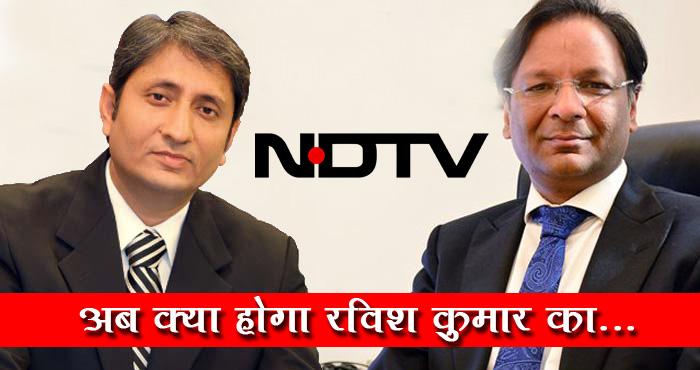 क्या  अब की बार मोदी सरकार…का नारा देने वाले शख्स ने खरीद लिया NDTV?