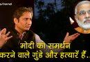 NDTV के रवीश कुमार ने मोदी समर्थकों को कहा – 'गुंडा और हत्यारा' : देखें वीडियो