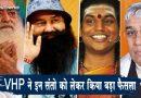विश्व हिन्दू परिषद् ने संतों की उपाधि को लेकर लिया यह बड़ा फैसला, अब से संतों को…