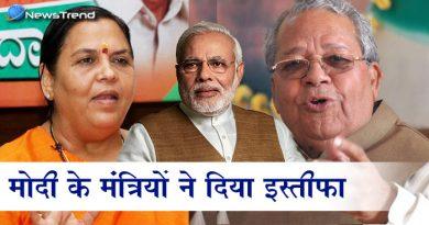अभी-अभी : मोदी कैबिनेट से उमा और कलराज समेत 6 मंत्रियों ने दिया इस्तीफा!