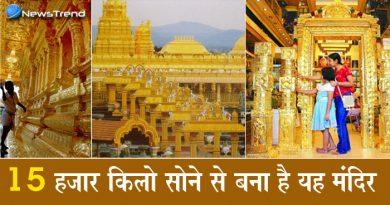 धरती पर स्वर्ग है... श्री शक्ति अम्मा के तप से बना, 15 हजार किलो सोने का ये मंदिर