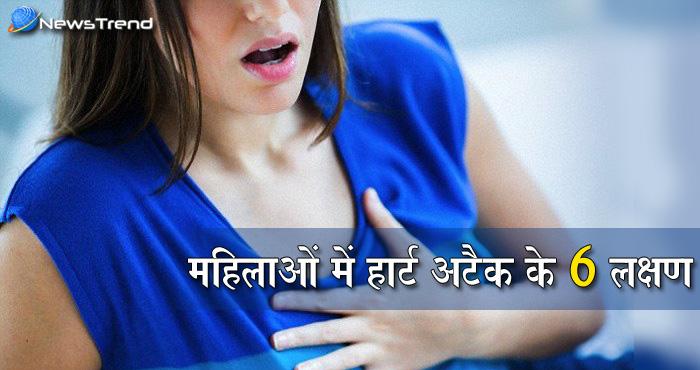महिलाओं में ये 6 लक्षण दिखाई दें तो समझ ले कि आ सकता है हार्ट अटैक