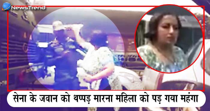 महिला ने सेना के जवान को मारे थप्पड़, वजह जानकर उड़ जाएंगे आपके होश : देखें वीडियो