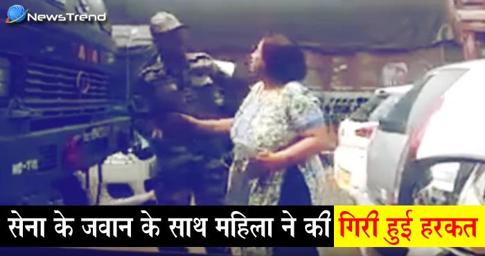 देखें वीडियो : सेना के जवान के साथ महिला ने की 'गिरी हुई हरकत', शर्म से झुक जाएगा हर किसी का सिर!