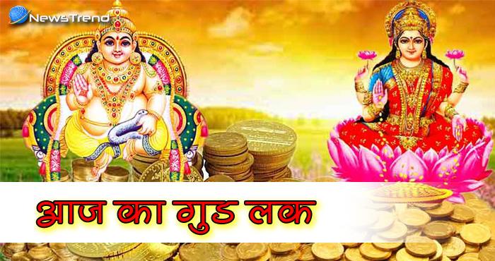 जानें आज का गुड लक: बन रहा है धन के देवता कुबेर को खुश करने का योग, भर जायेगा आप घर-बार
