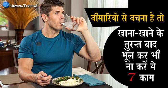 खाना खाने के तुरन्त बाद कभी न करें ये काम, सेहत पर पड़ता है खतरनाक प्रभाव