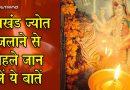 नवरात्री विशेष: अखंड ज्योति जलानें से पहले जरुर रखना चाहिए इन बातों को ध्यान
