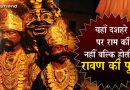 अजीबो-गरीब परम्परा: इस जगह दशहरे पर राम की नहीं बल्कि होती है रावण की पूजा, निकलती है शोभायात्रा
