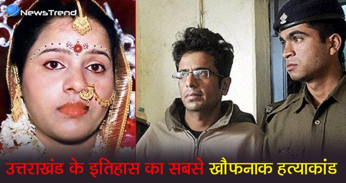 मोहब्बत, शादी और शानदार जिन्दगी का कत्ल था अनुपमा हत्याकांड, पति ने किए थे 72 टुकडे, जानिए क्या थी पूरी कहानी