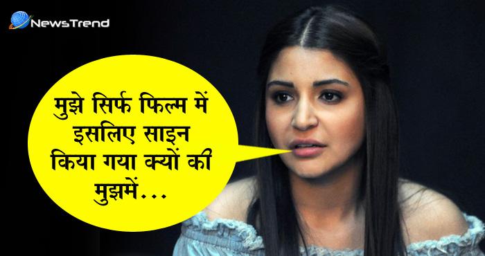 OMG! अनुष्का शर्मा के साथ भी फिल्ममेकर्स ने किया है ऐसा... अपनी आपबीती का किया खुलासा
