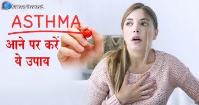 अस्थमा अटैक से बचने के ये हैं उपाय, पीड़ित भी जी सकता है सामान्य जीवन