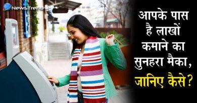 घर पर ATM लगवाकर कमा सकते हैं लाखों रुपये महीना, जानिये क्या है प्रोसेस