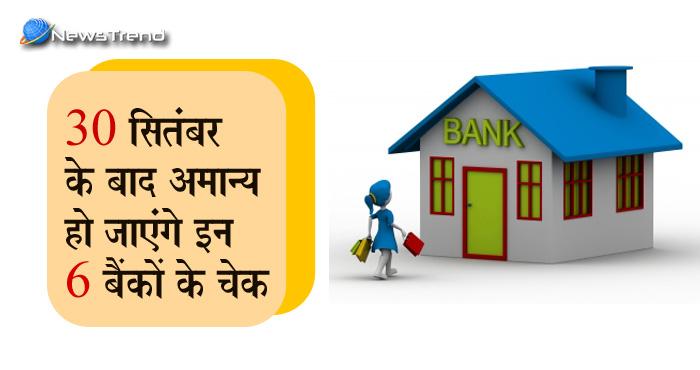 अलर्ट: इन बैंको में है खाता, तो हो जाएं सावधान…कुछ ही दिनों में चेक बन जाएंगे रद्दी