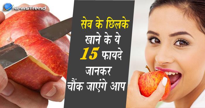सेब छीलकर खाते हैं? हां, तो छोड़ दें ये आदत, छिलके सहित सेब खाने पर होते हैं 15 गज़ब के फ़ायदे