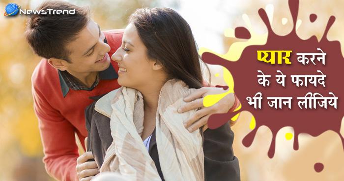 प्रेम रोग नही दवा है ... प्यार से होते हैं सेहत को ये फायदे