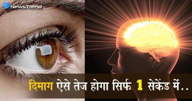 सिर्फ पलकें झपकाने से भी दिमाग तेज हो सकता है... जानिए कैसे