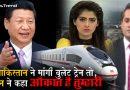 भारत की देखा-देखी पाक ने चीन से मांगी बुलेट ट्रेन, चाइना का जवाब सुनकर उड़ गए तोते– देखें वीडियो