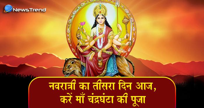 आज नवरात्री के तीसरे दिन माँ चंद्रघंटा के पूजन से करें जीवन की हर समस्या का समाधान