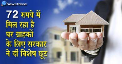 एक वक्त के खानें से भी सस्ता है यहां आशियाना, 72 रुपए में खरीदिये आलिशान मकान