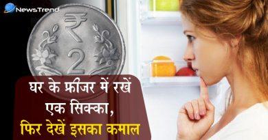 फ्रीजर में रखा एक का सिक्का दिलाएगा सारी समस्याओं से निजात, बस कीजिए ये काम