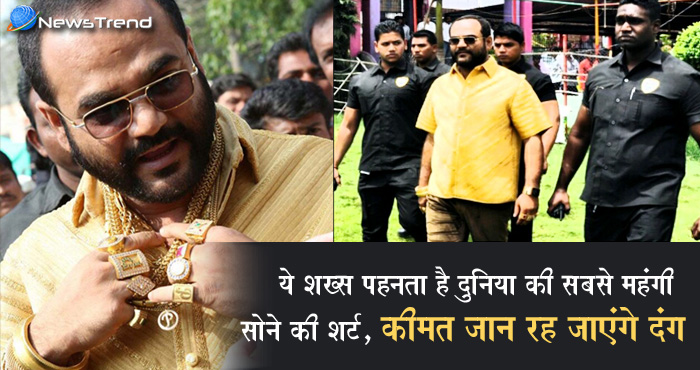 दुनिया की सबसे महँगी शर्ट पहनता है यह शौक़ीन व्यक्ति, 22 कैरेट शुद्ध सोने से बनी इस शर्ट का वजन है 4.1 किलो