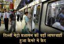 दिल्ली मेट्रो की लापरवाही सामने, लोगों की जान के साथ खिलवाड़ करते हुए भगाई खुले दरवाजे वाली मेट्रो