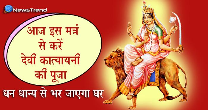 नवरात्री के छठवें दिन इस तरह से करें देवी कात्यायनी की पूजा, मिलेगा दुर्भाग्य से छुटकारा