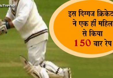 कलंकित हुआ क्रिकेट: इस मशहूर क्रिकेटर ने महिला का किया 150 बार रेप, नाम जानकर रह जाएंगे दंग..