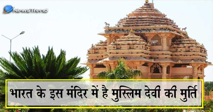 एक ऐसा मंदिर जहां हिंदू भगवान की नहीं बल्कि मुस्लिम महिला की होती है पूजा, जानिये वजह
