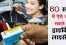 अब दलालों को जाएं भूल! सिर्फ 60 रुपये में बन सकता है आपका ड्राइविंग लाइसेंस..