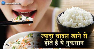चावल के शौक़ीन हो जाएं सावधान, ज़्यादा खाने से बढ़ सकती है मुसीबत