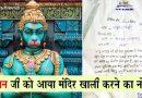 रामजी ने हनुमान को भेजा मंदिर खाली करने का नोटिस, दी धमकी….  जानिए क्या है पूरा माज़रा