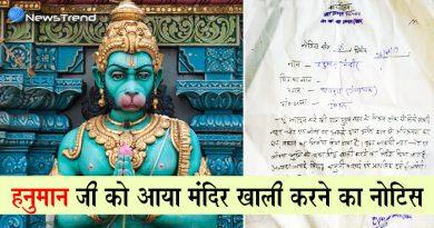 रामजी ने हनुमान को भेजा मंदिर खाली करने का नोटिस, दी धमकी.... जानिए क्या है पूरा माज़रा