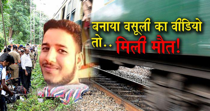 दिल्ली में इंजीनियर राहुल सिंह की ट्रेन से फेंककर हत्या कर दी गई....