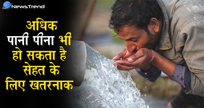 अधिक पानी पीना भी है सेहत के लिए हानिकारक, हो सकता है जानलेवा