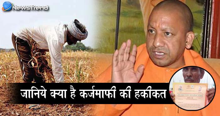 किसानों की 'कर्जमाफी' के नाम पर उड़ाया जा रहा है उनका मज़ाक? जानिए क्या है सच