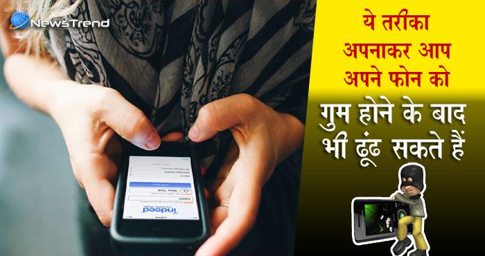 चोरी हो गया है मोबाइल? घबराएं नहीं, अपनाएं ये तरीका, मिल जाएंगे फ़ोन और चोर दोनों