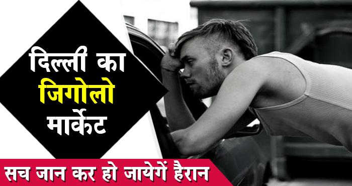 दिल्ली का जिगोलो मार्केट (Gigolo Market 2019) – जहां औरतें लगाती हैं मर्दों के जिस्म की बोली….