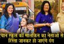 कौन है रेयान स्कूल की मालकिन? जानिए क्यों मोदी, राहुल और राजनाथ से जोड़ा जा रहा है इसका नाम?