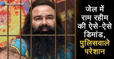 बड़ा खुलासा: जेल में जेल की रोटी खाकर जिन्दा नहीं है राम रहीम, बल्कि खाता है ये चीजें, जानें