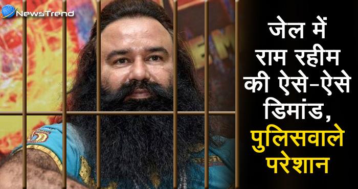 Photo of राम रहीम को रोटियां नहीं चाहिए, बल्कि चाहिए कुछ और.. जानिये जेल में क्या हो रहा है इस के साथ