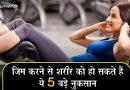 ज़्यादा जिम करने वाले हो जाएं सावधान! शरीर को हो सकते हैं ये 5 बड़े नुकसान