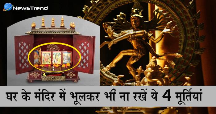 अभी हटा दें घर के मंदिर से इन 4 मूर्तियों को, नहीं प्राप्त होता पूजा का फल