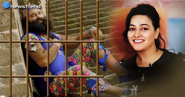 जेल में हनीप्रीत से मिलने के लिए तड़प रहा है बाबा राम रहीम, लेकीन हनीप्रीत छुपी है ऐसे ..