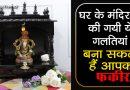 घर के मंदिर में पूजा करते वक्त भूलकर भी ना करें ऐसी गलतियां.. भगवान हो जाते हैं नाराज़