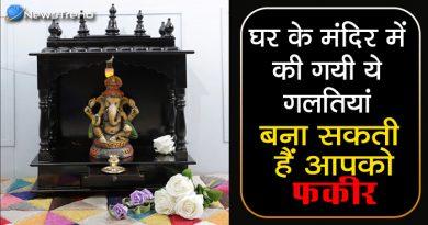 घर के मंदिर में पूजा करते वक्त भूलकर भी ना करें ऐसी गलतियां.. होता है अशुभ